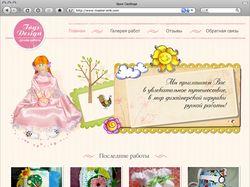 Дизайн сайта народной умелицы