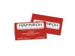 Марафон | визитка