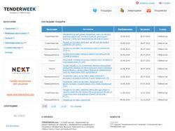 TENDERWEEK.com -- Тендеры в Узбекистане