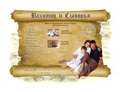 Вахитов и сыновья - главная
