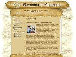 Вахитов и сыновья - внутренняя