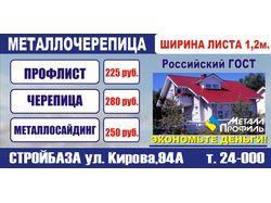 Баннер на билборд 3х6