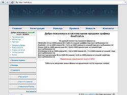 Система купли-продажи трафика RealTraf.ru