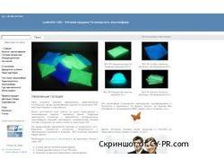 Luminofor.info - оптовая продажа люминофора