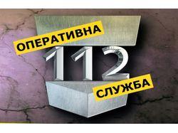 112 Оперативна Служба