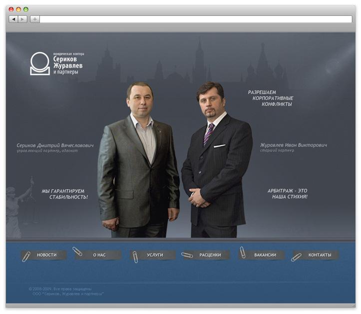 Сайт юристов фрилансеров налоги фрилансер россия