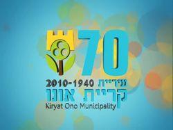 Kiryat Ono Municipality