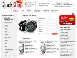 ClockShop — интернет-магазин наручных часов