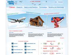 Бронирование билетов и гостиниц в Сочи
