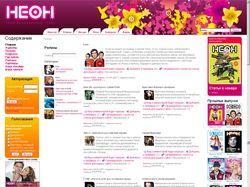 Сайт журнала НЕОН