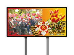 Макет рекламного щита ко дню победы