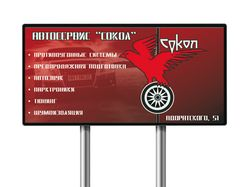 Макет рекламного щита