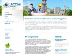 Производственная компания АТОМ