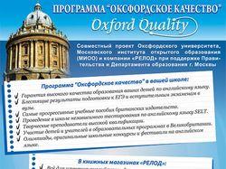 "Реклама программы ""OQ"" для Релода"