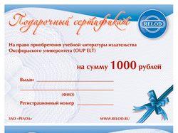 Подарочный сертификат Релод