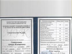 Свидетельство (квалификация)