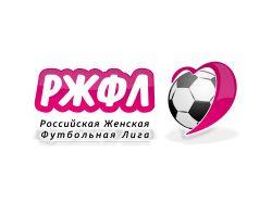 Российская Женская Футбольная Лига