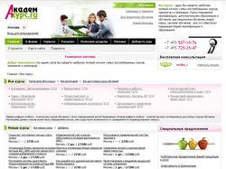 Дизайн сайта http://www.akademkurs.ru/