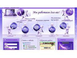 Сайт Интернет-фирмы