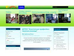 Сайт училища