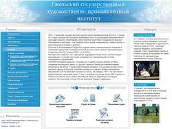 Сайт ГГХПИ