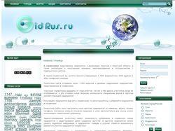 Справочник России и СНГ