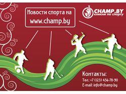 Плакат для спортивного сайта (вектор)