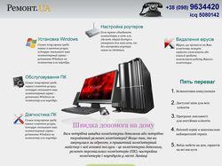 Сайт Ремонт компьютеров