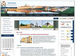 Сайт Смоленской области