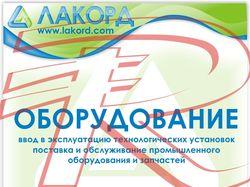 Дизайн презентации Лакорд (первый слайд)