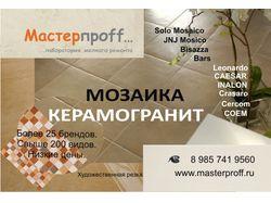 Листовка_Керамогранит_1