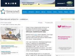 Бизнес журнал онлайн - TimesNet