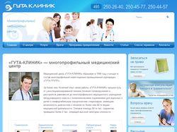 Медицинский центр «ГутаКлиник»