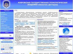 Сайт государственной академии