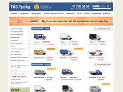 Автосалон ГАЗ Трейд