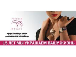 Русский Ювелир. Рекламный щит