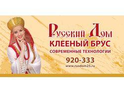 Русский Дом. Рекламный щит