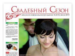 """Газета """"Свадебный Сезон"""". Лето."""