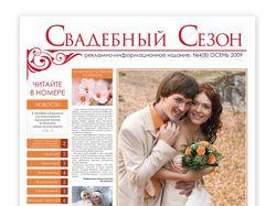 """Газета """"Свадебный Сезон"""". Осень."""