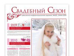 "Газета ""Свадебный Се6зон"". Зима."