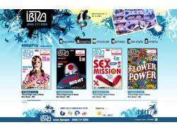 Сайт клуба Ibiza