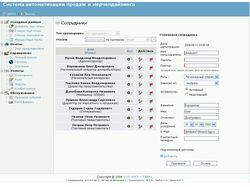 BPM-cистема автоматизации продаж и мерчендайзинга