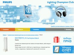 PHILIPS Lighting Champion Club