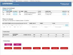 Система упралвения заказами для тюнинг-компании