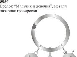 Метрический-брелок с гравировкой фирменного стиля