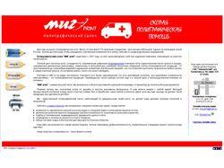 Сайт Полиграфического салона Миг-print