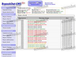 Разработка простой системы управления сайтом (CMS)