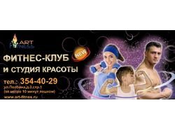 Плакат для фитнес клуба