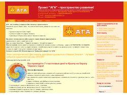 "Сайт крымского проекта ""АГА"""