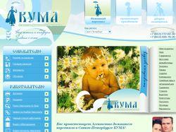 Агентство домашнего персонала КУМА